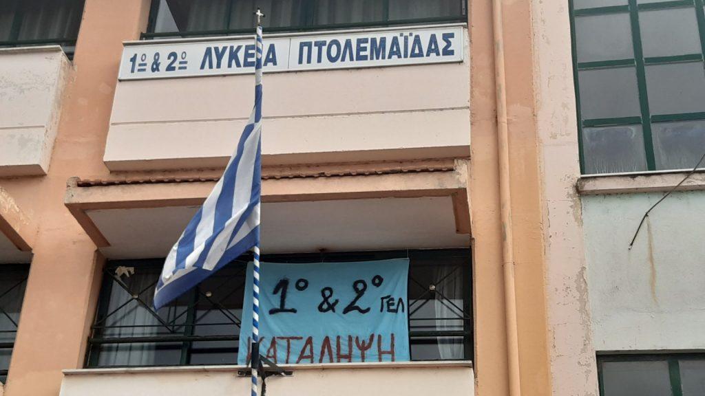 Κατάληψη από σήμερα στο 1ο & 2ο ΓΕΛ Πτολεμαίδας – Ποια είναι τα αιτήματα των μαθητών