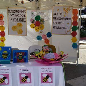 Ευχαριστήριο του Μελισσοκομικού Συλλόγου ΠΕ Κοζάνης