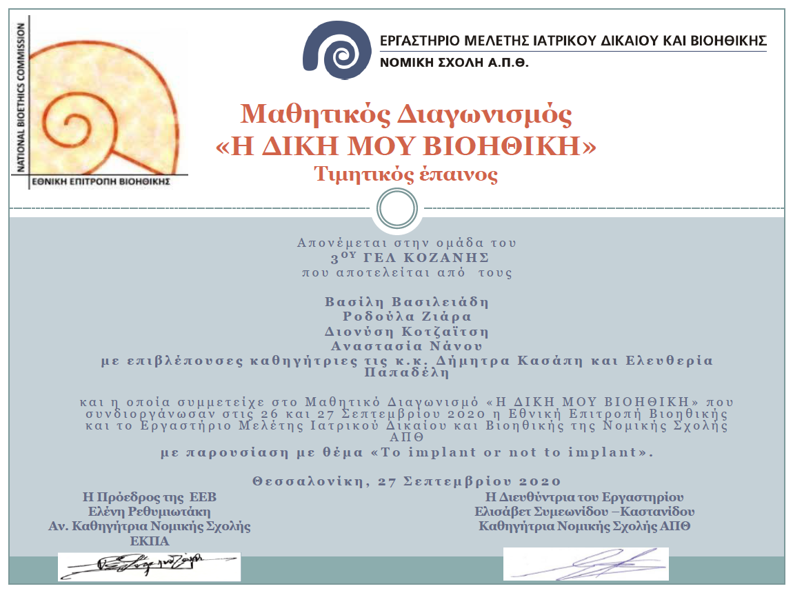 kozan.gr: 3ο ΓΕΛ Κοζάνης: Πανελλήνια διάκριση, με 2η θέση, στο μαθητικό διαγωνισμό «Η Δική μου Βιοηθική»