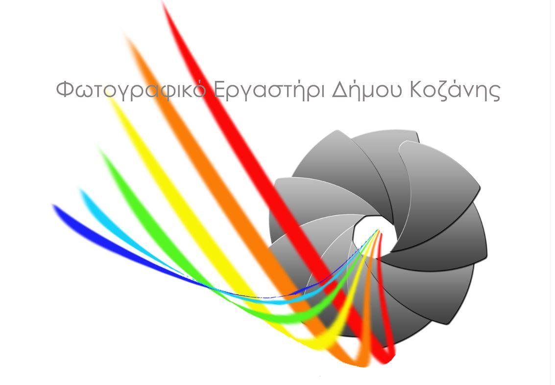 Ξεκίνησαν οι εγγραφές για τα μαθήματα φωτογραφίας στο Φωτογραφικό Εργαστήρι του Δήμου Κοζάνης