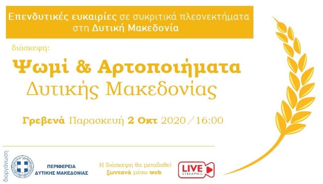 """2η διάσκεψη, από την Περιφέρεια Δ. Μακεδονίας του κύκλου: """"Επενδυτικές ευκαιρίες σε συγκριτικά πλεονεκτήματα στη Δυτική Μακεδονία"""", με θέμα: """"Ψωμί και Αρτοποιήματα Δυτικής Μακεδονίας"""