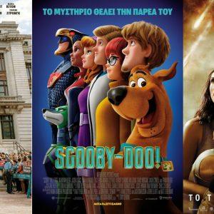 """To πρόγραμμα του κινηματογράφου """"ΟΛΥΜΠΙΟΝ""""  από Πέμπτη 1/10/2020 έως και Τετάρτη 7/10/2020"""