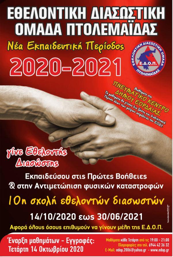 Εθελοντική Διασωστική  Ομάδα Πτολεμαΐδας: 10η Σχολή Νέων Εθελοντών Διασωστών
