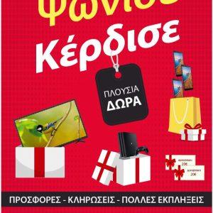 Εμπορικός  Σύλλογος  Γρεβενών: Προσφορές στα καταστήματά, από την Παρασκευή 2 Οκτωβρίου έως και την Παρασκευή 9 Οκτωβρίου