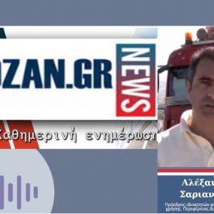 "kozan.gr: Σαριαννίδης Αλέξανδρος: ""Άλλα μας είπε ο Περιφερειάρχης Δ. Μακεδονίας (Γ. Κασαπίδης) κι άλλα ο Διευθυντής του Λιγνιτικού Κέντρου Δυτικής Μακεδονίας (Α. Νίκου) – Ο πρώτος μας είπε ότι έχει εξασφαλίσει ότι θα ""βγει"" πολύ νωρίτερα ο διαγωνισμός για την αποκατάσταση των εδαφών και με μεγαλύτερο κονδύλιο από τον αρχικό προγραμματισμό, ενώ ο δεύτερος ότι αυτό το μεγαλύτερο κονδύλιο ήταν ήδη προγραμματισμένο κι ότι η αποκατάσταση δε μπορεί να ξεκινήσει νωρίτερα κι είναι ασαφές πότε θα ξεκινήσει. Δε βγάλαμε άκρη. Περιμένουμε διευκρινήσεις""  (Hχητικό)"