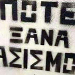 Αντιφασιστική Πρωτοβουλία Πτολεμαΐδας: Aντιφασιστική συγκέντρωση την Τετάρτη 7/10 στις 12 το μεσημέρι στην κεντρική πλατεία – Να καταδικαστεί η ναζιστική συμμορία της Χρυσής Αυγής – Βαριές ποινές στους δολοφόνους του Π. Φύσσα και του Σ. Λουκμάν