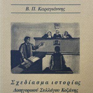 H εορτή των νομικών   (του Β. Π. Καραγιάννη)