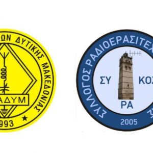 Ραδιοερασιτεχνικός διαγωνισμός με αφορμή την 108η επέτειο απελευθέρωσης της Κοζάνης