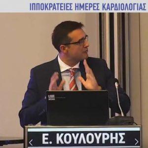 """kozan.gr: H ομιλία – εισήγηση, του καρδιολόγου του Μαμάτσειου Ευστάθιου Κουλούρη με θέμα: """"Υπερηχογραφία στα Εξωτερικά Ιατρεία Επειγόντων"""",  στο Καρδιολογικό Συνέδριο: """"Ιπποκράτειες Ημέρες Καρδιολογίας"""", που διεξήχθη, το διήμερο 2 & 3/10, στο Μέγαρο Μουσικής Θεσσαλονίκης (Βίντεο)"""