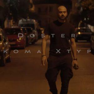 "kozan.gr: Το νέο Hip-Hop τραγούδι ""Ακόμα Χτυπά"" του συμπατριώτη μας, από την Κοζάνη, Κώστα Τσιρωνά (Doster)"