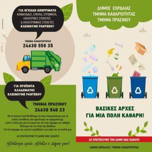 kozan.gr: Αυτό είναι το χρήσιμο φυλλάδιο του Τμήματος Καθαριότητας & Πρασίνου του Δήμου Εορδαίας
