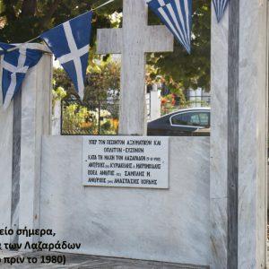 Εκδηλώσεις για την επέτειο απελευθέρωσης των Σερβίων και της Μάχης των Λαζαράδων
