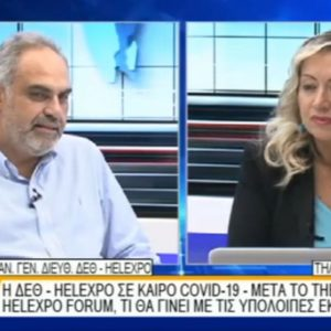 kozan.gr:  Ο αναπληρωτής γενικός διευθυντής της ΔΕΘ-HELEXPO Αλέξης Τσαξιρλής μιλά για το παγκoσμίας εμβέλειας συνέδριο στα τέλη Μαΐου ή στις αρχές Ιουνίου που θα πραγματοποιηθεί στα Κοίλα Κοζάνης με θέμα την απολιγνιτοποίηση και την επόμενη μέρα (Βίντεο)