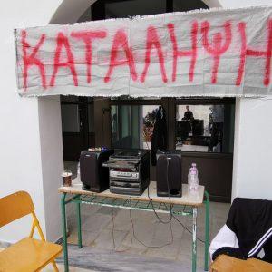 kozan.gr: Κατάληψη στο ΓΕΛ Σιάτιστας  – Ποια είναι τα αιτήματα των μαθητών (Βίντεο & Φωτογραφίες)