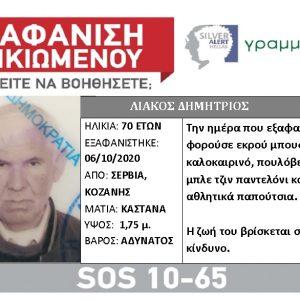 Silver Alert για εξαφάνιση ηλικιωμένου από τα Σέρβια Κοζάνης