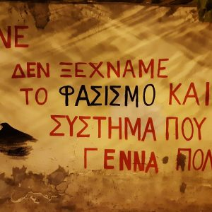 kozan.gr: Ζωγράφισαν τη φιγούρα του Παύλου Φύσσα σε τοίχο του γηπέδου Πτολεμαίδας, λίγο πιο κάτω από το Δημαρχείο Εορδαίας (Φωτογραφία & Βίντεο)