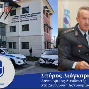 kozan.gr: Ο Διευθυντής Διεύθυνσης Αστυνομίας Κοζάνης Σ. Διόγκαρης, με αφορμή τα ειδικά περιοριστικά μέτρα, στην Π.Ε. Κοζάνης, για τον περιορισμό της διασποράς του COVID-19, δίνει διευκρινήσεις κι εξηγεί για παράδειγμα τι ισχύει για τη χρήση μάσκας σε ό,τι αφορά την είσοδο και την παραμονή μας σε καταστήματα υγειονομικού ενδιαφέροντος, τι ισχύει για τις κηδείες και τους γάμους κ.α. θέματα  (Ηχητικό)