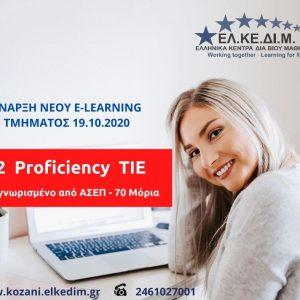 EΛΚΕΔΙΜ Κοζάνης: Έναρξη νέου τμήματος Proficiency Αγγλικών – elearning