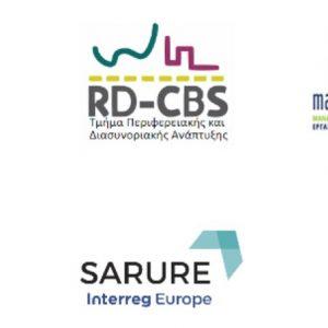 Πανεπιστήμιο Δυτικής Μακεδονίας: Συμμετοχή του τμήματος Περιφερειακής και Διασυνοριακής Ανάπτυξης στο διαδικτυακό εργαστήριο του έργου SARURE – πρωτοβουλία για την υποστήριξη των επιχειρήσεων λιανικού εμπορίου στις απομακρυσμένες περιοχές από τα μεγάλα αστικά κέντρα