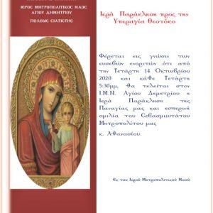Ιερός Μητροπολιτικός Ναός Αγίου Δημητρίου Σιάτιστας: Ιερά Παράκληση προς την Υπεραγία Θεοτόκο