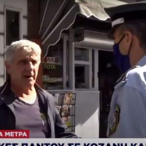 kozan.gr: Το στιγμιότυπο, από το κεντρικό δελτίο ειδήσεων του ΣΚΑΙ, κατά την χθεσινή 1η μέρα εφαρμογής των μέτρων στην Κοζάνη, με συμπολίτη μας που δεν είχε πληροφορηθεί για την υποχρεωτική χρήση μάσκας σε εξωτερικούς χώρους – Του χορηγήθηκε μάσκα (Βίντεο)