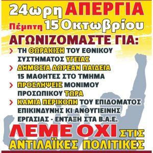 Ν.Τ. ΑΔΕΔΥ Κοζάνης: 24ωρη πανδημοσιοϋπαλληλική απεργιακή κινητοποίηση στις 15 του Οκτώβρη
