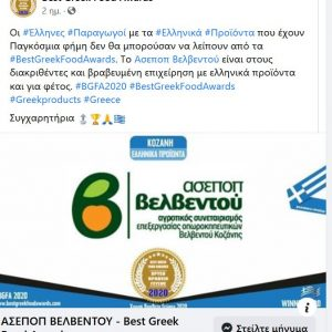 Νέα διάκριση για τον ΑΣΕΠΟΠ Βελβεντού από τα Best Greek Food Awards  στην κατηγορία ΕΛΛΗΝΙΚΑ ΠΡΟΪΟΝΤΑ/ΕΛΛΗΝΕΣ ΠΑΡΑΓΩΓΟΙ!