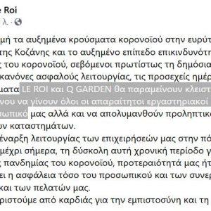 Koζάνη: LE ROI και Q GARDEN θα παραμείνουν κλειστά, προκειμένου να γίνουν όλοι οι απαραίτητοι εργαστηριακοί έλεγχοι στο προσωπικό – H ανακοίνωση της Διεύθυνσης