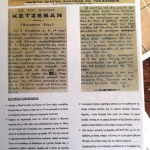 Αρχειακό υλικό που αποδεικνύει την πατριωτισμό των Ελλήνων του Καυκάσου- Κάρς (Γράφει ο Κ. Περτσινίδης)
