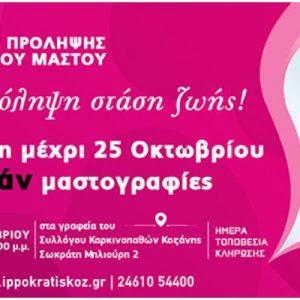 Διαγνωστικό κέντρο Ιπποκράτης Κοζάνης: Μπες στην κλήρωση μέχρι 25 Οκτωβρίου για 25 δωρεάν μαστογραφίες