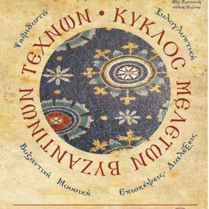 Κοζάνη: Κύκλος Μελετών των Βυζαντινών Τεχνών