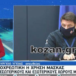 kozan.gr: Η ειδική αναφορά του Χαρδαλιά στην Κοζάνη, κατά τη σημερινή ενημέρωση – Ειναι εξαιρετικά κρίσιμη η κατάσταση στην Κοζάνη – Κάνω έκκληση στους κατοίκους της Κοζάνης να τηρούν αυστηρά τα μέτρα – 181 ενεργά κρούσματα, 8 νοσηλεύονται (Βίντεο)