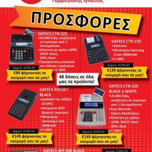 Ψάχνεις Ταμειακή Μηχανή; Έρχεται στην πόρτα σου προγραμματισμένη και αναβαθμισμένη! Δυνατότητα έως 48 δόσεις! ή 200 ευρώ φθηνότερα με συμβόλαιο Vodafone που σου ταιριάζει