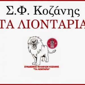 Σύνδεσμος φιλάθλων Φ.Σ Κοζάνης: Η απελευθέρωση της Κοζάνης έγινε 13 Οκτωβρίου