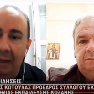 "kozan.gr: Αθανάσιος Κωτούλας (Πρόεδρος του Συλλόγου Εκπαιδευτικών Α/θμιας Εκπ/σης Π.Ε. Κοζάνης): ""Εμείς θέλουμε τα σχολεία να είναι ανοιχτά, αλλά με ασφαλείς όρους""(Βίντεο)"