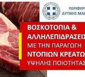 Διαδικτυακή διάσκεψη για τα ντόπια κρέατα Δυτικής Μακεδονίας, την Πέμπτη 15/10, στις 16:00