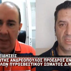 kozan.gr: O Πρόεδρος της Ένωσης Πυροσβεστικών Υπαλλήλων Δ. Μακεδονίας, Παναγιώτης Ανδρεόπουλος μίλησε, στο West Channel,  για όλα τα ζητήματα που απασχολούν το πυροσβεστικό σώμα σε επίπεδο Δ. Μακεδονίας – Κτηριακό και στελέχωση υπηρεσιών τα κυρίαρχα θέματα (Βίντεο)