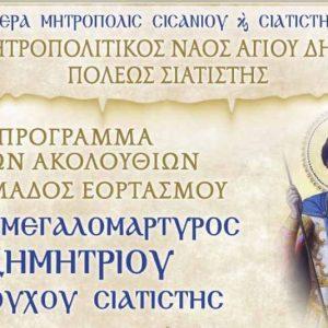 Aναλυτικό πρόγραμμα εβδομαδιαίου εορτασμού Αγ. Δημητρίου Σιατίστης