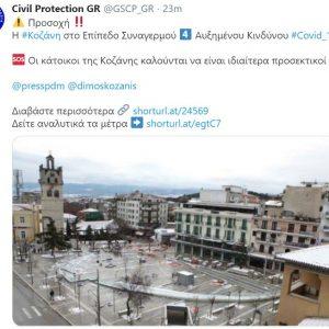 """kozan.gr: To tweet της Πολιτικής Προστασίας για το """"lock down"""" στην Π.Ε. Κοζάνης"""
