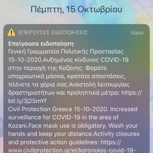kozan.gr:Το SMS της Πολιτικής Προστασίας στα κινητά των πολιτών της Π.Ε. Κοζάνης