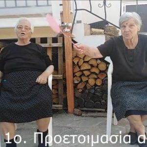 Αφιέρωμα του Kedros TV, στη μάνα αγρότισσα, την εποχή του μεσοπολέμου, στην περιοχή των Καμβουνίων (Βίντεο)