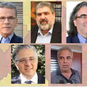 Πόθεν έσχες  Δημάρχων Π.Ε. Κοζάνης και Περιφερειάρχη Δ. Μακεδονίας