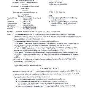 Αναστολή λειτουργίας του 2ου Γενικού Λυκείου Κοζάνης  έως και την Τρίτη 27 Οκτωβρίου- Η ανακοίνωση του σχολείου
