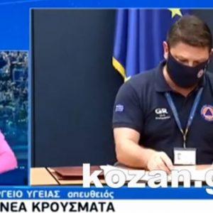 kozan.gr: Όλα όσα είπε  στη σημερινή ενημέρωση ο Υφυπουργός Πολιτική Προστασίας Ν. Χαρδαλιάς – Γιατί μπήκε σε Lock down η Π.Ε. Κοζάνης, γιατί δεν τίθεται θέμα αναστολής ή εκ περιτροπής λειτουργίας των σχολείων, τι ισχύει για τις μετακινήσεις κ.α. πολλά όπως τα μέτρα που ισχύουν (Βίντεο 7′)