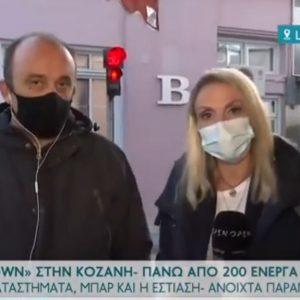 """kozan.gr: """"Σταγόνα στον ωκεανό"""" τα μέτρα στήριξης που ανακοίνωσε η κυβέρνηση"""", δηλώνει, στον τηλεοπτικό σταθμό OPEN, ο Πρόεδρος του Σωματείου Ιδιόκτητων Καφετεριών- Καφεζαχαροπλαστείων Κοζάνης «Ο ΕΡΜΗΣ» ο Ιωάννης Μπασίνας (Βίντεο)"""