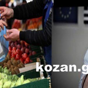 kozan.gr: Tι λέει ο μικροπωλητής της λαϊκής αγοράς της Κοζάνης που δέχτηκε παρατήρηση από το Ν. Χαρδαλιά γιατί είχε τη μάσκα κοντά στο πηγούνι – Πώς περιγράφει το περιστατικό με τον Υφυπουργό Πολιτικής Προστασίας (Ηχητικό)