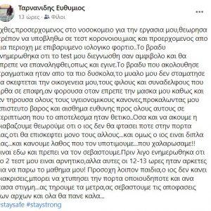 kozan.gr: O συμπατριώτης μας, από την Κοζάνη, Μαιευτήρας, – Γυναικολόγος, σε νοσοκομείο της Θεσσαλονίκης, Ευθύμιος Ταρνανίδης, περιγράφει τη δική του περιπέτεια και στέλνει το μήνυμά του μέσω facebook