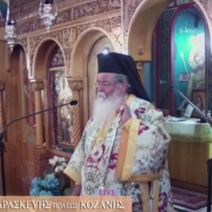 "kozan.gr: Μητροπολίτης Σερβίων & Κοζάνης Παύλος:  ""Να κοινωνήσετε από την ίδια λαβίδα, γιατί το πιστεύετε, γιατί εκει είναι το σώμα και το αίμα του Κυρίου. Αυτοί που αμφισβητούν το Σώμα και το Αίμα του Κυρίου το βλασθημούν και δεν προκειται να δουν Βασιλεία Θεού. Το είπε ο Κύριος δεν το λέω εγώ. Όσοι αμφισβητούν να μην έρχονται να μην πλησιάζουν"" – Όλο το κήρυγμα (Bίντεο 15′)"