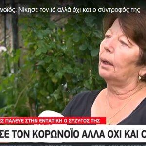H κυρία Όλγα από τη Δαμασκηνιά έχασε τα πάντα την ημέρα που άκουσε ότι η ίδια και ο σύντροφος της ζωής της είναι θετικοί στον κορωνοϊό – Η τελευταία εικόνα που έχει πια από εκείνον είναι ο αποχαιρετισμός λίγο πριν το νοσοκομείο με την φράση: «μη φοβάσαι όλα θα πάνε καλά» (Bίντεο)