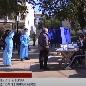 kozan.gr:  154 Τεστ Ταχείας Ανίχνευσης Covid-19 πραγματοποιήθηκαν σήμερα στα Σέρβια (Βίντεο)